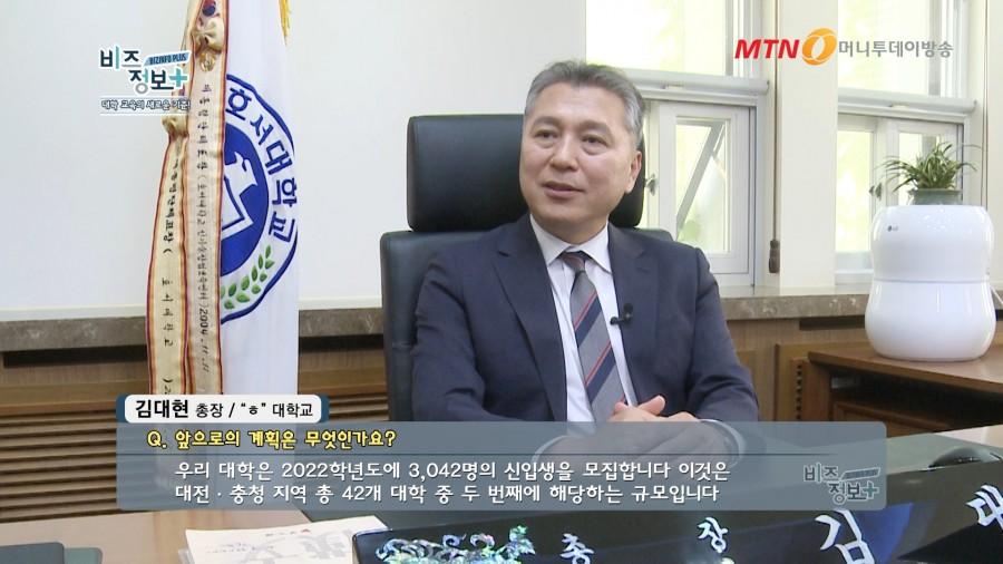 [머니투데이MTN] 호서대학교 대학혁신지원사업 방송